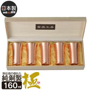 ビアカップ 160ml 5個セット 木箱入り 純銅 槌目 一口ビアカップ 銅 タンブラー 日本製 燕三条 ビール コップ グラス カップ おしゃれ ギフト 贈り物 高級 おすすめ 父の日 プレゼント