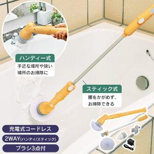 電動 ポリッシャー 充電式 ロング スティック ハンディー 2way コードレス 掃除 お風呂 バス 洗面台 水回り 電動ブラシ 回転 床 天井 ラクラク そうじ 省スペース