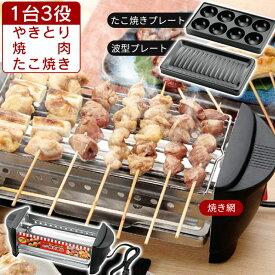 たこ焼き器 ミニ焼き屋台 約縦11×横30×高さ10.5cm 焼肉 コンロ 焼鳥器 一人暮らし 家電 たこ焼き機 焼肉 ホットプレート キッチン家電