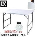 アウトドア テーブルセット バーベキュー テーブル ピクニックテーブル 折りたたみテーブル 幅120 丈夫 強化プラスチ…