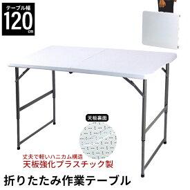 折りたたみ テーブル セット 幅120cm 天板強化プラスチック製 テーブル 折りたたみ デスク 机 ホワイト プラスチック 作業机 折りたたみ ワークテーブル 作業テーブル 3段階調節 持ち手ハンドル付き