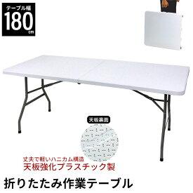 折りたたみ テーブル 耐荷重100kg 頑丈 折り畳み テーブル デスク 机 ホワイト 作業机 折りたたみ ワークテーブル 作業テーブル