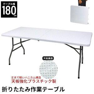 折りたたみテーブル 折りたたみ作業テーブル ホワイト 幅180cm 約幅180×奥行74×高さ74cm 折り畳みテーブル おりたたみテーブル キャンプ テーブル バーベキュー テーブル 折り畳みテーブル ア