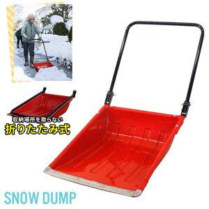 値下げ★5490→4990円 【在庫処分】 雪かき スコップ 折りたたみ式 スノーダンプ 除雪 シャベル 雪下ろし 道具