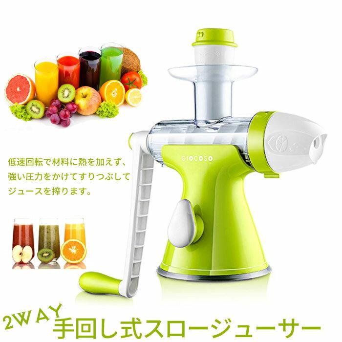 スロージューサー 2WAY 手回し式 低速ジューサー 手動 ジューサー ジュース 低速回転 搾り器 スムージー 野菜 果物 ヘルシー 手作り おしゃれ