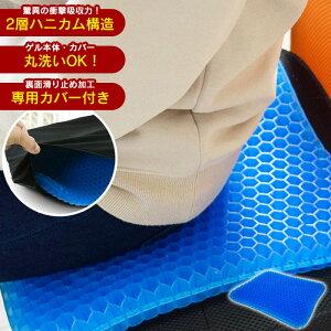 【在庫処分】1490→1220円/ゲルクッション ハニカム構造 ジェルクッション カバー付き サポートクッション クッション 座布団 シートクッション 腰痛 リモートワーク デスクワーク