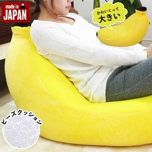 ソファ バナナソファ ビーズクッション ビーズソファ クッション ビーズ 日本製 フロアクッション クッションビーズ フロア ソファ 枕 まくら 抱き枕 チェア 椅子 いす 座椅子 座いす 国産