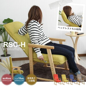 座椅子 高座椅子 一人掛け ソファ リクライニングチェア シングルソファ コンパクト ソファー リラックスチェア パーソナルチェア 肘掛け 椅子 いす イス 座椅子 北欧 おしゃれ 一人用 コン