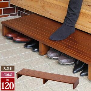 段差解消 天然木ステップ・玄関台 幅120 玄関踏み台 アジャスター付 スベリ止め 木製玄関 段差 踏み台 ステップ はしご 脚立 天然木 木目 介護 老人 子供 補助 昇降 歩行 靴 収納 一人暮らし