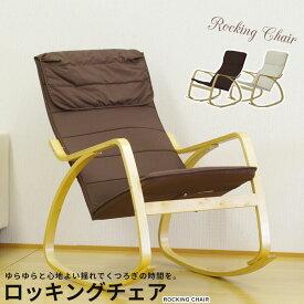 ロッキングチェア 木製 ロッキングチェアー 高座椅子 パーソナルチェア ロッキング 座椅子 ソファ 一人掛け 一人用 チェア チェアー 椅子 イス 揺り椅子 リラックス ハイバック 北欧 おしゃれ