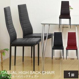 ダイニングチェア ハイバック 椅子 イス チェアー 食卓椅子 送料無料/新品アウトレット
