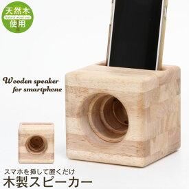 木製スピーカー iphone android スマホ対応 スピーカー 電源不要 スマホスピーカー 置くだけ スマホ スマートフォン用 アイフォン 天然木 ナチュラル 北欧テイスト 北欧 おしゃれ