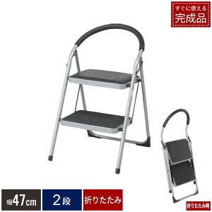 ステップチェア 2段 踏み台 脚立 踏台 折りたたみ式 2段式 滑り止め付 椅子 いす チェア チェアー ステップ台 作業用 ステップラダー 洗車 掃除 はしご 高所 作業 スチール コンパクト おしゃ