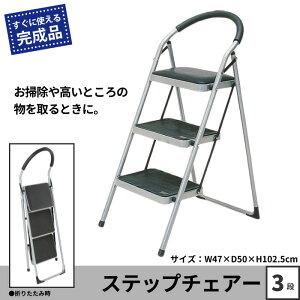 ステップチェア 3段 踏み台 脚立 踏台 折りたたみ式 3段式 滑り止め付 椅子 いす チェア チェアー ステップ台 作業用 ステップラダー 洗車 掃除 はしご 高所 作業 スチール コンパクト おしゃ