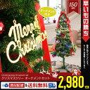 送料無料 あす楽 クリスマスツリー 150cm LED オーナメント セット イルミネーション ツリー クリスマス ライト 8点