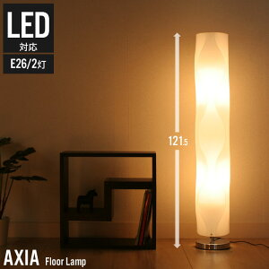 スタンドライト おしゃれ led対応 フロアライト 間接照明 スタンド照明 ライト 照明 フロアランプ 高さ120 床置 波型 ウェーブ シンプル 北欧 モダン リビング 寝室