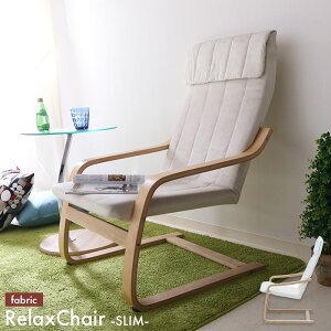 アームチェア リラックスチェア fabric 椅子 パーソナルチェア 曲げ木 曲木 北欧 風 布 ファブリック 一人掛け ロッキングチェア ハイバックチェア ハイバックチェアー マッサージシート用 1