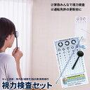≪応援★セール≫視力検査セット 日本製 視力検査 4点セット [視力表 遮眼子 指示棒 簡易巻尺] 視力検査 視力検査表 …