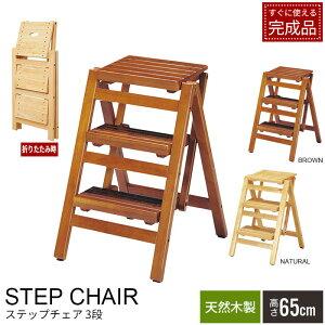 木製 折りたたみ ステップチェア 3段 65cm 完成品 踏み台 ステップ台 木製 脚立 椅子 イス チェア チェアー いす 木製 天然木 ナチュラル ブラウン キッチン 洗面台 子供 こども 子供用 北欧 北