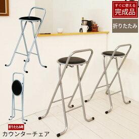 折りたたみ カウンターチェア ブラック スチール 折りたたみ椅子 チェア カウンター チェアー バーチェア ハイチェア パイプ椅子 パイプイス 軽量 折り畳み デスク チェア フォールディングチェア 椅子 いす バースツール 背もたれ付