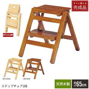 木製 折りたたみ ステップチェア 2段 48cm 完成品 踏み台 ステップ台 木製 脚立 椅子 イス チェア チェアー いす 木製 天然木 ナチュラル ブラウン キッチン 洗面台 子供 こども 子供用 北欧 北
