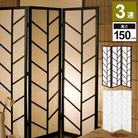 衝立 3連 150cm 木製 スクリーン パーテーション 間仕切り 衝立 目隠し パーティション 仕切り ワンルーム ついたて パネル 3つ折り 三つ折り 折りたたみ 折り畳み 和風 和室 寝室 アジアン 南国 洋風 カフェ風 北欧 インテリア おしゃれ