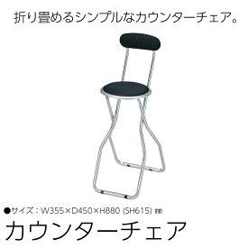 折りたたみ 背もたれ付 ブラック パイプ椅子 スチール 椅子 チェア カウンター チェアー バーチェア ハイチェア パイプチェア パイプイス 軽量 折り畳み デスク チェア フォールディングチェア 椅子 いす バースツール