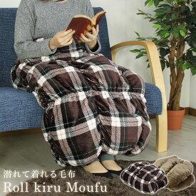 ひざ掛け 毛布 着る毛布 ボア ブランケット ひざかけ 腰回り 巻きスカート あったか ラップスカート 寝袋 座布団 暖かい 包まれる 筒型 テレワーク 着るこたつ 履く毛布 下半身すっぽり ふわふわ もこもこ あったか かわいい おしゃれ
