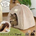 ペットベッド テント型 小型犬・猫用 ペットソファ ボア テントベッド mochifuwa ペットベット ペット用ベッド ペット…