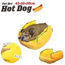 ホット ドッグ クッション 犬 用 ペット用 あったか ペット ベッド ふわふわ もこもこ マイクロファイバー ペットハウ…