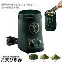 電動 お茶ひき器 お茶挽き器 お茶挽き機 お茶ひき機 お茶挽きマシン お茶挽きマシーン 抹茶 粉末 緑茶 粉末緑茶 ミル レシピ付き
