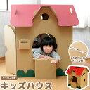 キッズハウス 収納 ダンボール キッズハウス ままごと 家具 クラフト ボックス おうち 家 ハウス テント 子供 こども …