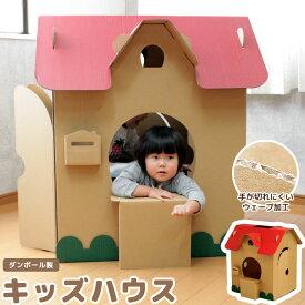 e8b596d4e6c115 【ダンボール】日本製 キッズハウス 段ボール ダンボール 家具 収納 クラフト ボックス おうち 家 ハウス