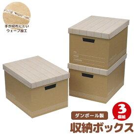 【ダンボール】日本製 フタ付き 収納ボックス 3個組 段ボール ダンボール 家具 収納 クラフト ボックス BOX 箱 フタ ふた付き カラーボックス 子供 こども キッズ 部屋 遊び おもちゃ ままごと おままごと 片づ