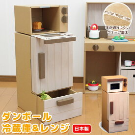 【ダンボール】日本製 ままごと 冷蔵庫&レンジ 段ボール ダンボール 家具 収納 クラフト ボックス BOX おうち キッチン 冷蔵庫 レンジ 子供 こども キッズ 部屋 遊び あそび おもちゃ おままごと ごっこ エコ