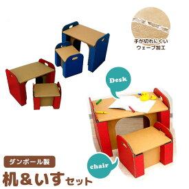 【ダンボール】日本製 机&イスセット 段ボール ダンボール 家具 収納 クラフト ボックス 机 つくえ デスク 椅子 いす お絵かき 勉強 学習 子供 こども キッズ 部屋 遊び あそび おままごと エコ 丈夫 安全 プレ
