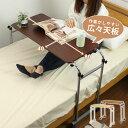 ベッドテーブル 昇降式テーブル コンパクト 補助テーブル ベッドサイドテーブル 介護用 介護用品 介助 伸縮 キャスタ…