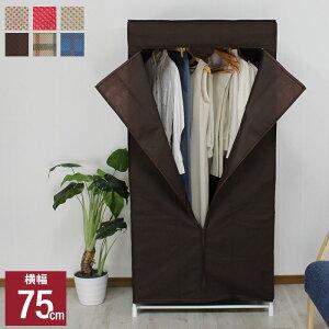 ハンガーラック 2段 カバー付 75幅 コート掛け クローゼット スーツ パイプハンガー ハンガーラック 衣類収納 新生活 激安 おしゃれ 新品アウトレット