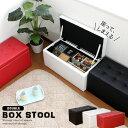 収納 ベンチ 収納ボックス フタ付き おしゃれ 北欧 スツール 収納 スツールボックス ボックススツール オットマン 合…