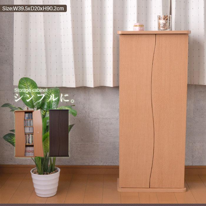 ブックシェルフ 薄型 キャビネット 収納 リビング収納 ディスプレイラック チェスト 北欧 マガジンラック おしゃれ 収納ラック 木製 39.5×20×90.2cm
