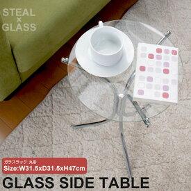 サイドテーブル おしゃれ ガラステーブル ベッドサイドテーブル スリム ディスプレイラック 飾り棚 ガラス リビング 寝室
