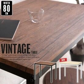 ダイニングテーブル テーブル ダイニング 単品 シンプル おしゃれ コンパクト ブラックスチール ヴィンテージ 木目 木製 小さめ 二人用 二人 一人暮らし モダン 一人用 リビング リビングテーブル 食卓 テーブル 机 つくえ 作業台 作業デスク