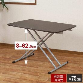 6段階 昇降テーブル 75 昇降式テーブル リフティングテーブル リフトテーブル 昇降 テーブル ローテーブル センターテーブル ダイニング リビング 高さ調節 激安 おしゃれ 新品アウトレット