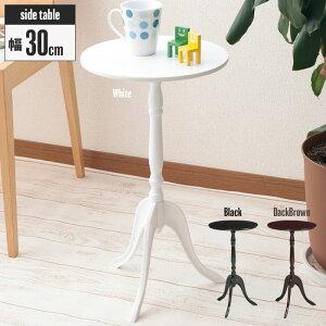 サイドテーブル クラシック 30幅 ラウンド テーブル ソファ ベッドテーブル ナイトテーブル サブテーブル ミニテーブル ホワイト/ブラック/ダークブラウン おしゃれ モダン エレガント 曲線
