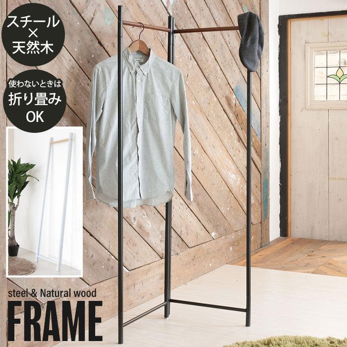 フレームハンガーラック(折り畳み)