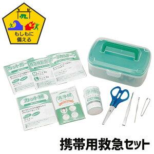 救急箱 携帯用 救急セット 小型 携帯 薬箱 プラスチック製 仕切り トレー付 救急セット 救急バッグ 応急手当 包帯 ガーゼ
