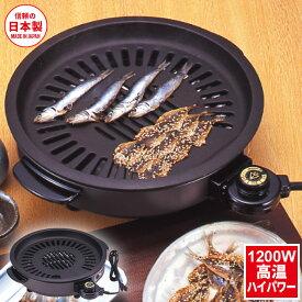日本製 消煙グリラー 網焼き ホットプレート 1200W 電気ホットプレート 焼き肉プレート ヘルシー 少煙 煙 焼肉プレート 焼肉 プレート コンロ
