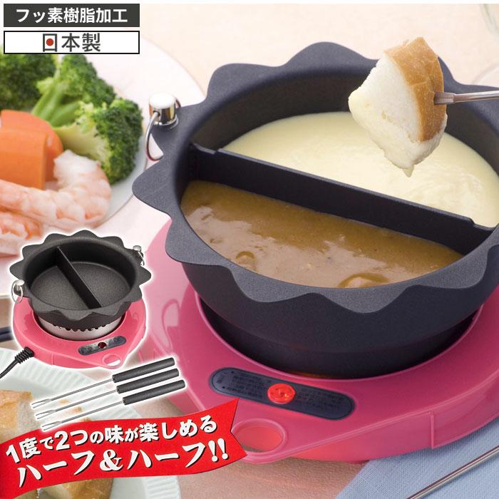 電気フォンデュ鍋 ハーフ 日本製 ハーフフォンデュ チーズフォンデュ チョコフォンデュ フォンデュ フォンデュ鍋 チーズ チョコ チョコレート バーニャカウダー 家電