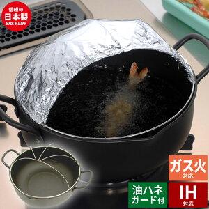 IH対応 天ぷら鍋 油はねガード付 両手 てんぷら鍋 揚げ物鍋 あげもの 揚げ物 フライ 鍋 なべ 日本製 IH ガス火 ガス フライ鍋 串カツ エビフライ とんかつ 豚カツ 国産 調理機器 調理道具 料理