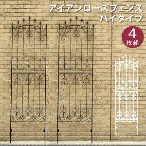 アイアンローズフェンス220(4枚組) ダークブラウン フェンス アイアン ガーデンフェンス ガーデニング 枠 柵 仕切り 目隠し 境目 クラシカル アンティーク トレリス ベランダ つる 薔薇 バ